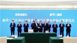 新华三在成都成立半导体技术公司