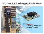 打造智慧零售 智能售货柜是升级的第一步