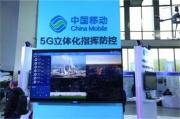 """浙江发布""""5G立体化指挥防控平台"""""""