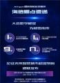 AITech国际智能科技峰会海信爆点速递!