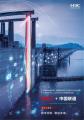 中国联通匠心打造智慧水利新平台