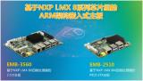 华北工控NXP i.MX 8系列优质处理器