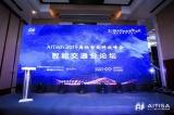 海信AITech国际智能峰会智能交通分论坛举办