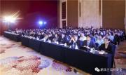 2019领航者峰会新华三智绘平安