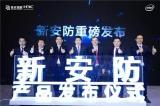 新华三发布新安防产品