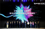 新华三工业互联网联盟成立
