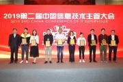 宇泛智能力揽中国信息技术主管大会三项大奖