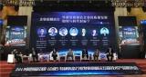 2019中国特种装备行业发展高峰论坛