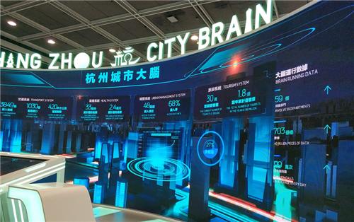 """杭州""""城市大脑""""首次入港推介"""