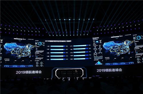 新华三发布《中国城市数字经济指数白皮书》