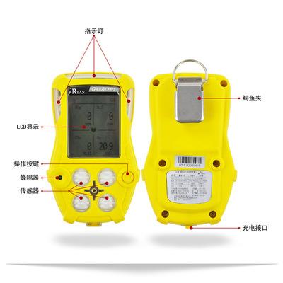 便携式R40四合一气体检测仪