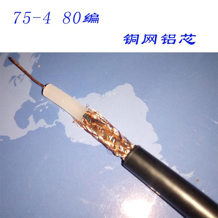 厂家直销高清同轴视频线RG 59 75-5铜芯铜网