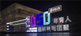 ZNV力维子公司上海迥灵亮相2050大会