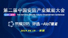 邀您参加第二届安防产业赋能大会