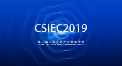 爆料CSIEC2019大会新进程