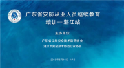 """优特普邀您参加""""广东省安防从业人员继续教育培训""""!"""