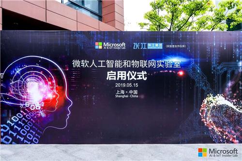 上海迥灵首批入驻微软AI&IoT实验室