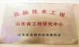 """国内首个云脑技术工程研究中心获""""加V""""认证"""