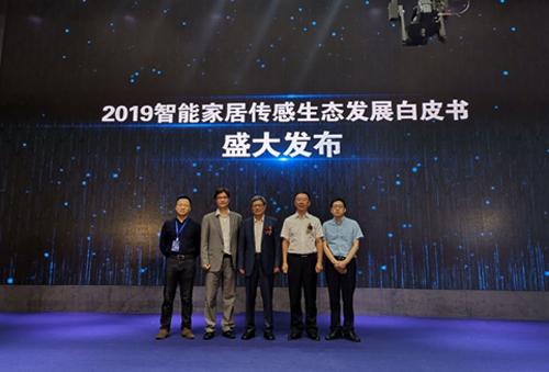 2019麦乐克智能家居传感生态(深圳)峰会