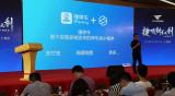 捷顺科技亮相第十九届上海安博会