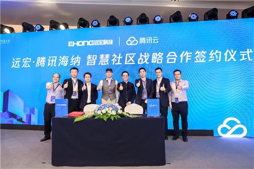 智能安防领军企业远宏集团与腾讯达成战略合作