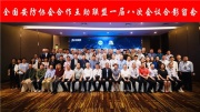 全国安协联盟一届八次会议在合肥召开