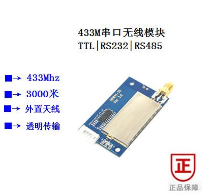 TTL无线透传模块433Mhz远距离无线模块