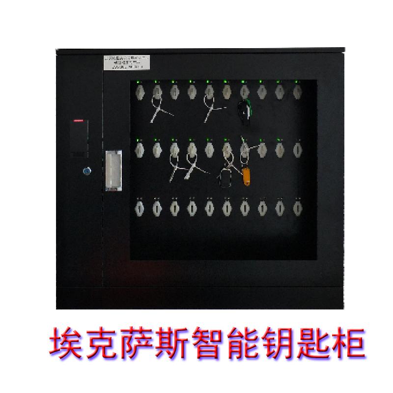 埃克萨斯智能钥匙柜E-KEY5单一钥匙信息授权物业