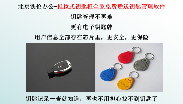 埃克萨斯公平开式钥匙柜PK-2物业汽车4s店专用