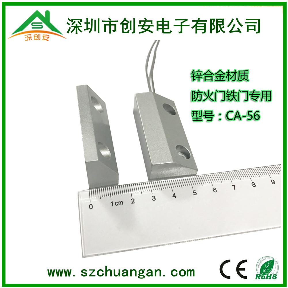 门磁开关常闭常开门磁防火门门磁联动报警金属有线门磁感应报警