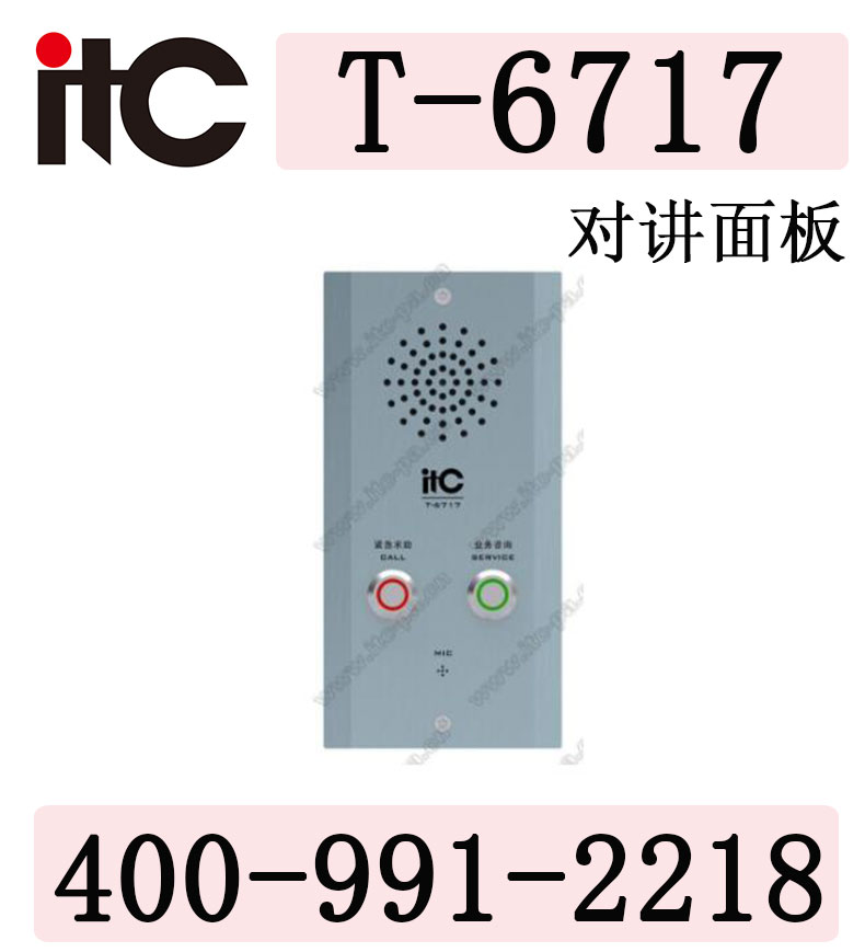 IP网络广播对讲面板T-6717 紧急数字网络广播系统