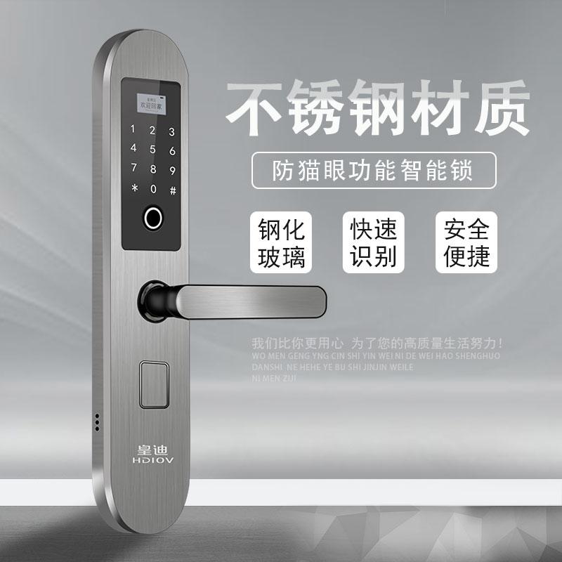 皇迪智能锁 指纹锁厂家 智能锁招商加盟