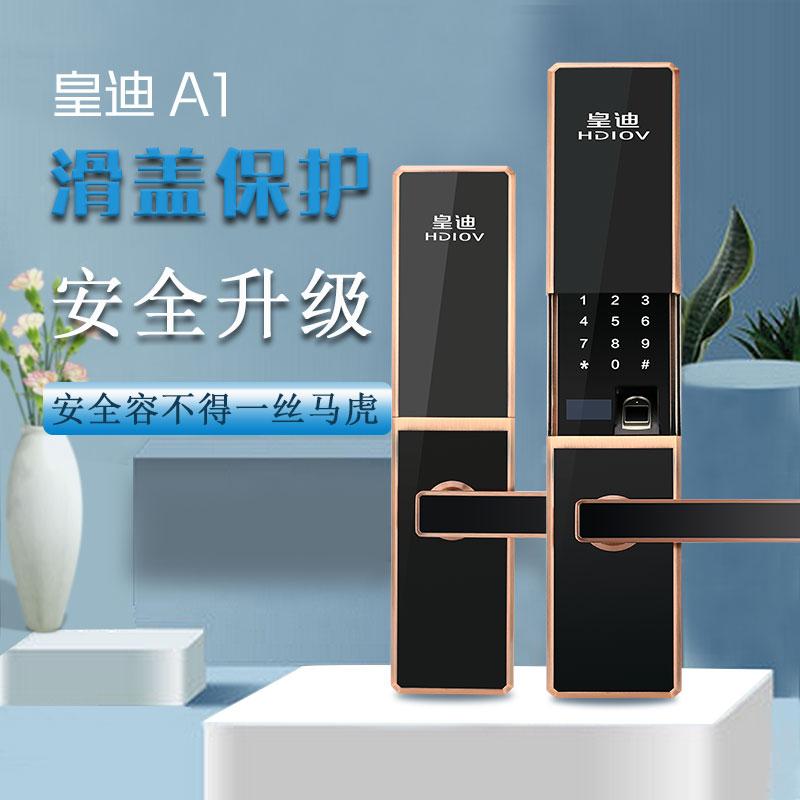 品牌皇迪 智能锁招商加盟  十大指纹锁厂品牌 指纹锁厂家 家用密码门锁
