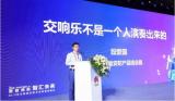 首届华为智能安防生态联盟同略会在杭州千岛湖盛大召开