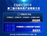 确认!腾讯优图李牧青出席CSIEC2019大会