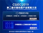 確認!騰訊優圖李牧青出席CSIEC2019大會