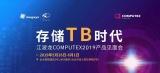 江波龙车规eMMC产品正式发布!