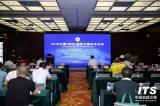 道路交通安全论坛在深圳举行