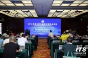 道路交通安全論壇在深圳舉行