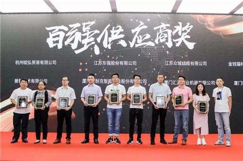 狄耐克喜获第四届(2019)中国智能建筑节百强供应商奖