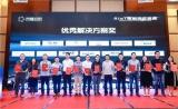 狄耐克荣获AIoT赋能安防优秀解决方案奖!