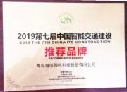 """海信獲2019""""中國智能交通建設推薦品牌""""榮譽稱號!"""