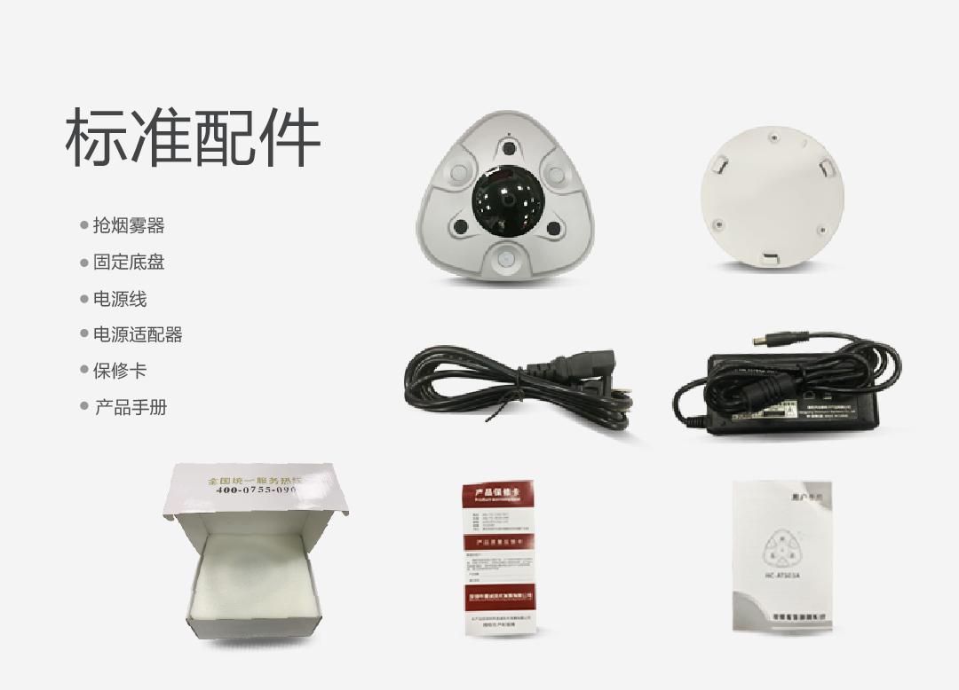 昊诚技术HC-ATS03A智能防盗抢烟雾器,主动防御,事中制止
