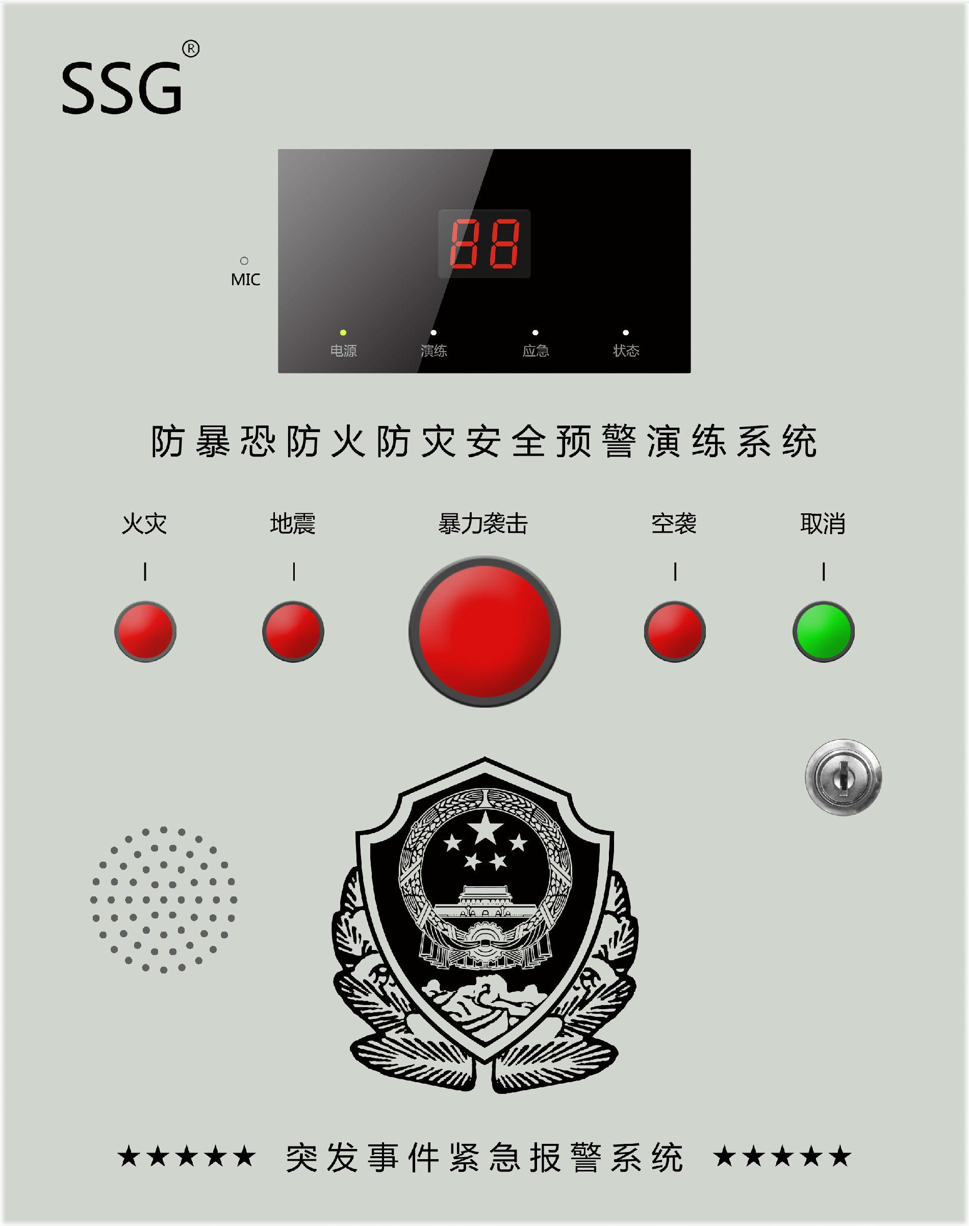 校园一键式报警系统,校园一键式报警装置