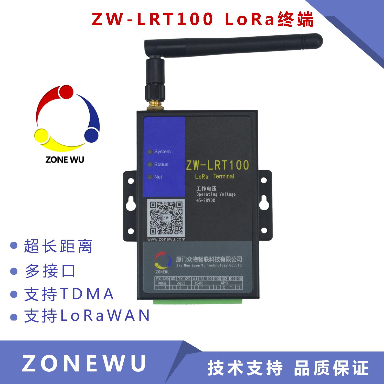 众物智联 LoRa终端 无线传输设备