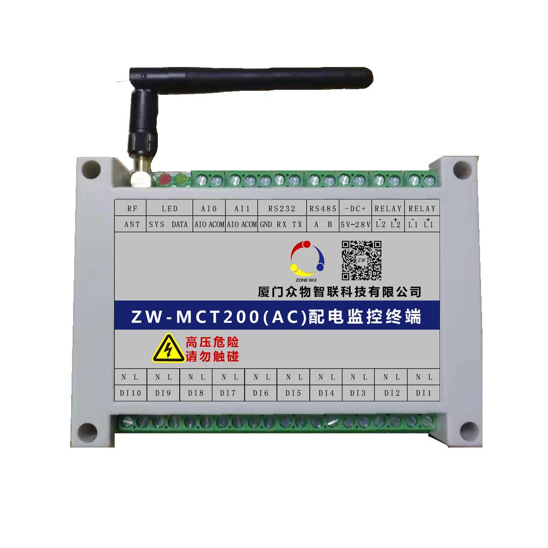 众物智联 高压监控终端 LoRa无线传输设备