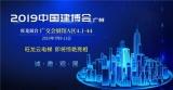 2019中国建博会(广州)倒计时,旺龙三大看点抢先预告!