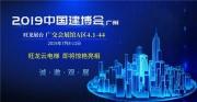 2019中國建博會(廣州)倒計時,旺龍三大看點搶先預告!