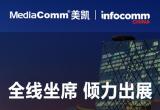 北京InfoComm,美凯全线坐席倾力出展