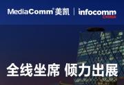 北京InfoComm,美凱全線坐席傾力出展